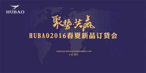 《聚势共赢》2016HUBAO春夏新品订货会隆重召开!
