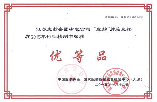 """vwin德赢ac米兰官方合作伙伴德赢入口蝉获2015""""优等品""""殊荣"""