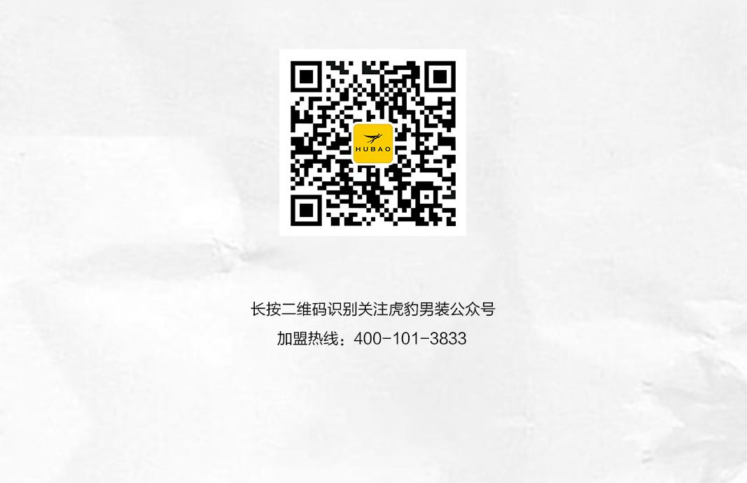 逆领未来HUBAO2020秋冬新品订货会_05